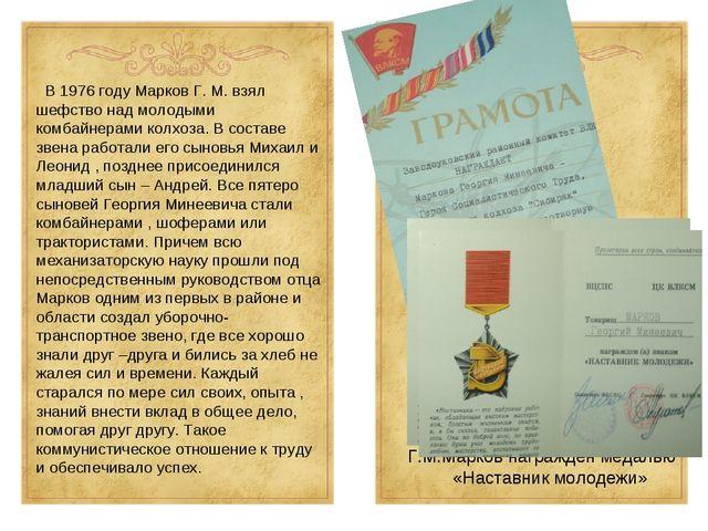 В 1976 году Марков Г. М. взял шефство над молодыми комбайнерами колхоза. В с...