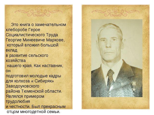 Это книга о замечательном хлеборобе Герое Социалистического Труда Георгие Ми...