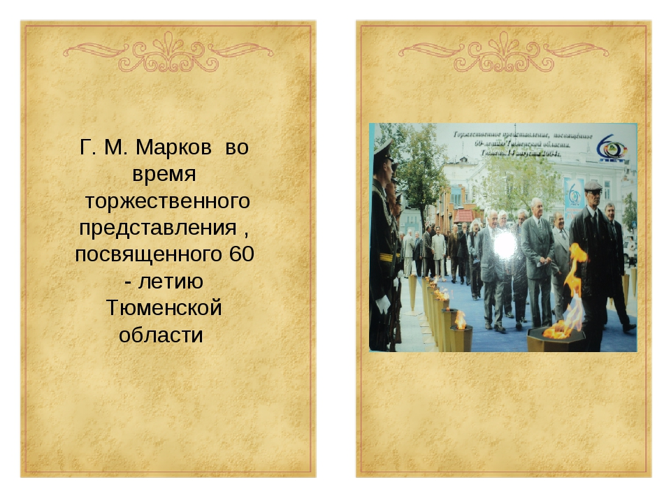 Г. М. Марков во время торжественного представления , посвященного 60 - летию...
