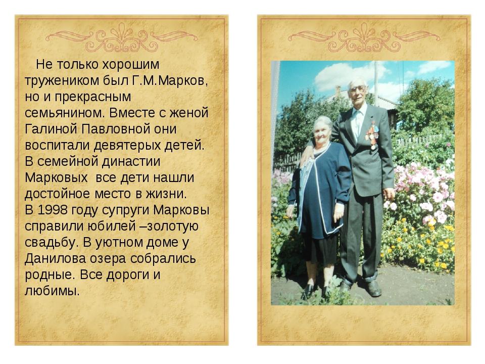 Не только хорошим тружеником был Г.М.Марков, но и прекрасным семьянином. Вме...