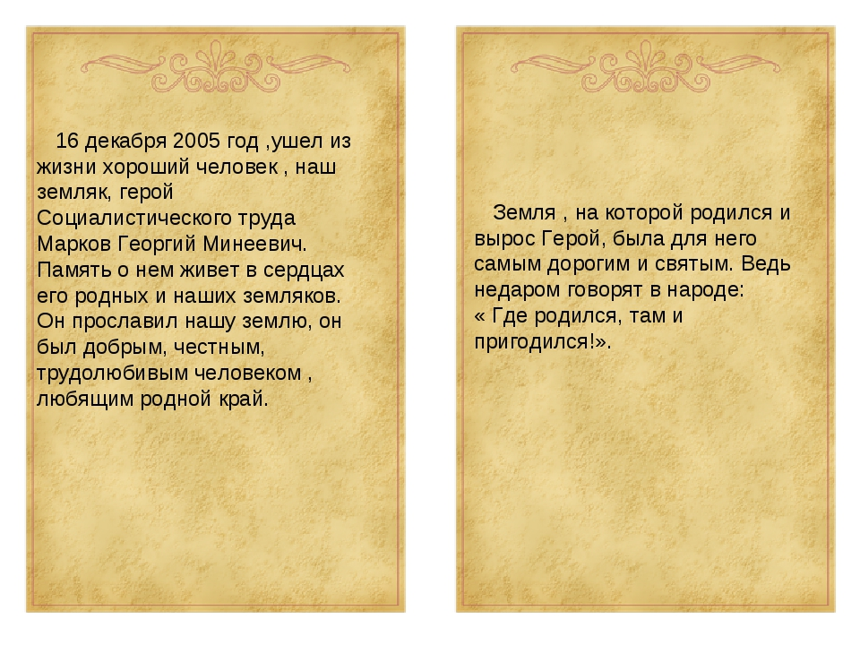 16 декабря 2005 год ,ушел из жизни хороший человек , наш земляк, герой Социа...