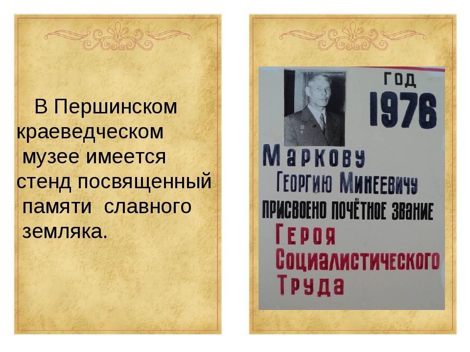 В Першинском краеведческом музее имеется стенд посвященный памяти славного з...