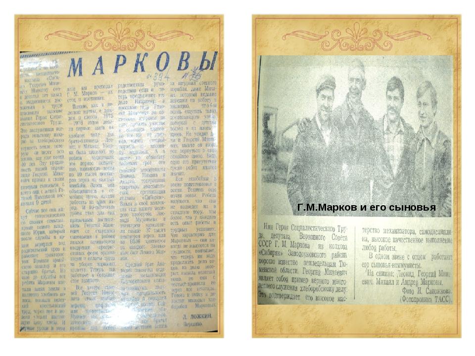 Г.М.Марков и его сыновья