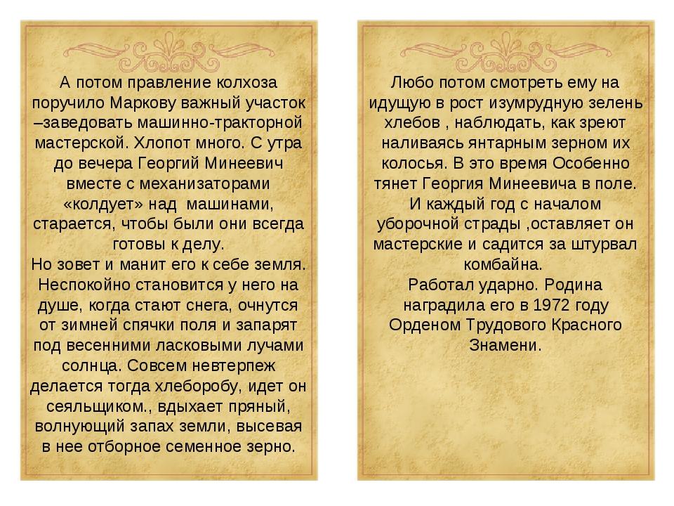 А потом правление колхоза поручило Маркову важный участок –заведовать машинно...