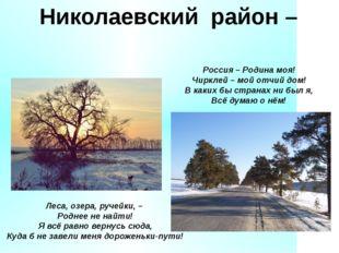 Николаевский район – Россия – Родина моя! Чирклей – мой отчий дом! В каких бы