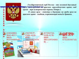 Государственный герб России - это золотой двуглавый орёл, помещённый на крас