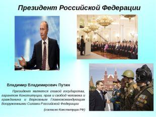 Президент Российской Федерации Владимир Владимирович Путин Президент являетс