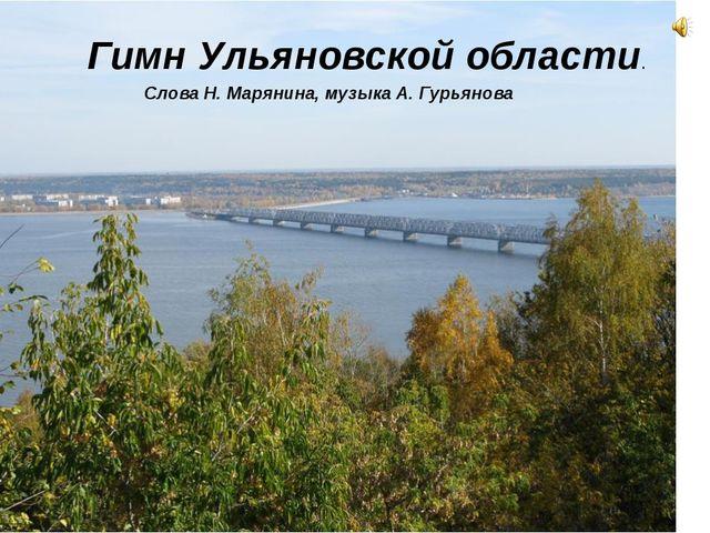 Гимн Ульяновской области. Слова Н. Марянина, музыка А. Гурьянова