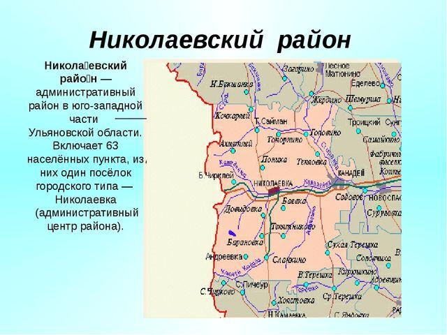 Николаевский район Никола́евский райо́н— административный район в юго-западн...
