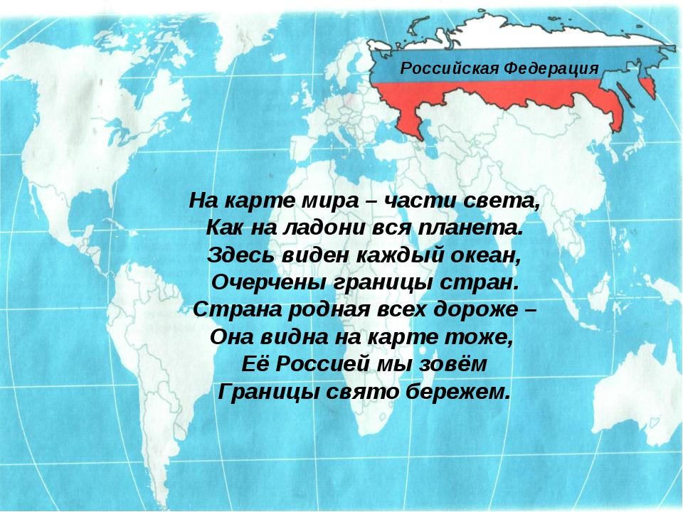 Российская Федерация На карте мира – части света, Как на ладони вся планета....