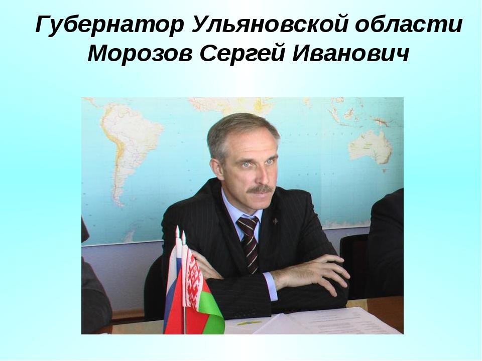 Губернатор Ульяновской области Морозов Сергей Иванович
