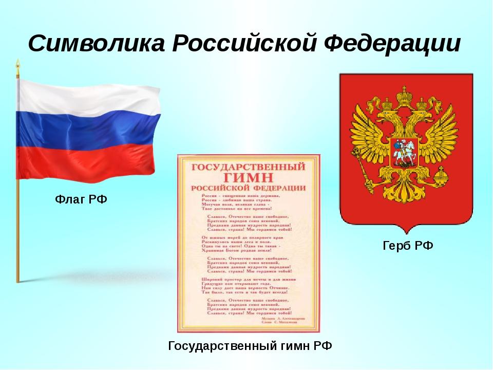 Символика Российской Федерации Флаг РФ Герб РФ Государственный гимн РФ