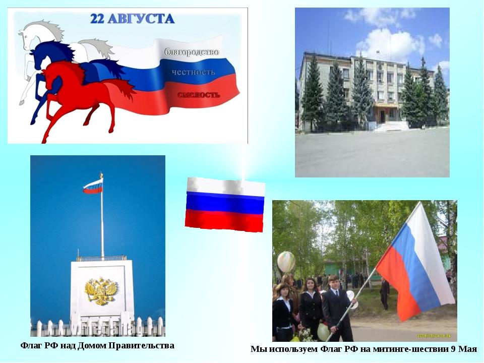 Флаг РФ над Домом Правительства Мы используем Флаг РФ на митинге-шествии 9 Мая