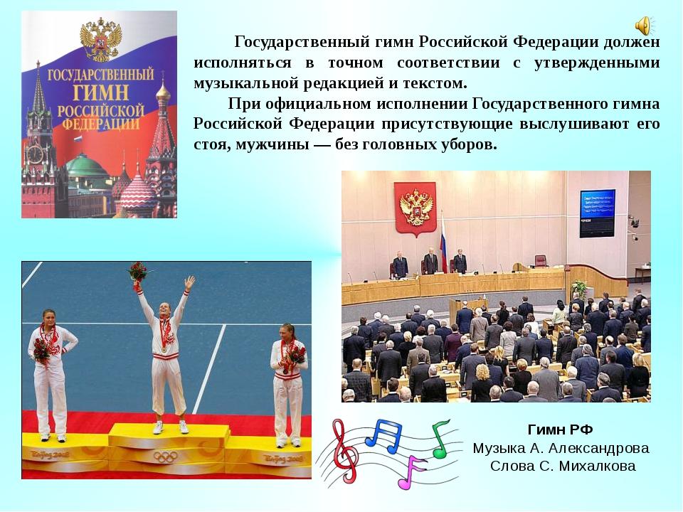 Государственный гимн Российской Федерации должен исполняться в точном соотве...