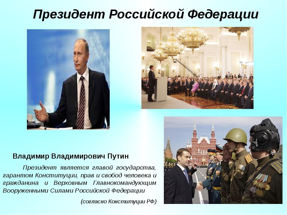 Президент Российской Федерации Владимир Владимирович Путин Президент являетс...