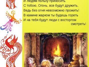 «Ты хочешь, чтоб тебе я другом стал?»- Огнетушитель мудро и мирно сказал. «Го
