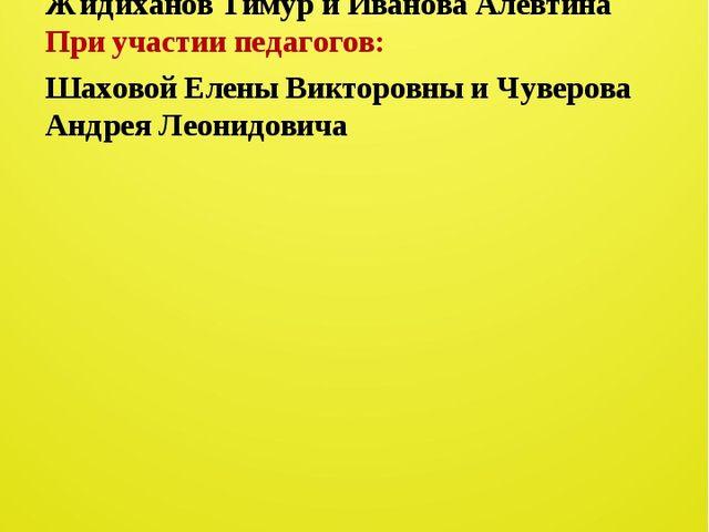 Авторы Юные пожарные дружины «Жар-Птица» Детского дома № 35 Жидиханов Тимур...