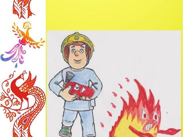 Однажды в доме случился пожар. Повсюду был дым, огонь и жар Спасатель Огне...