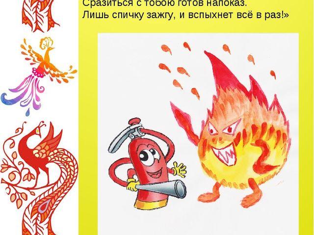 Собрал он все искры и жаркое пламя. Поднял высоко красное знамя. К Огнетуш...