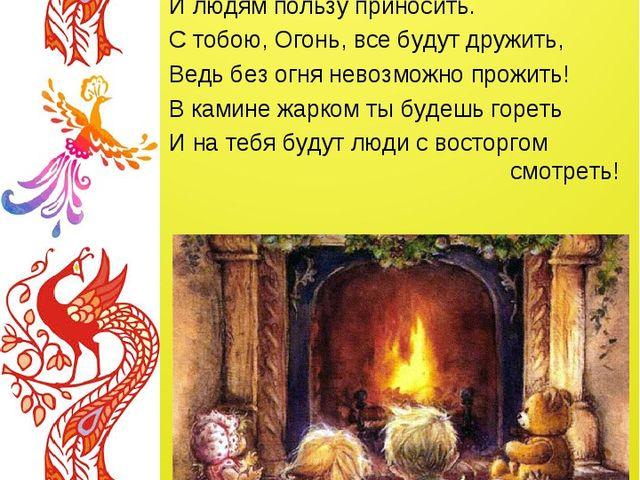 «Ты хочешь, чтоб тебе я другом стал?»- Огнетушитель мудро и мирно сказал. «Го...