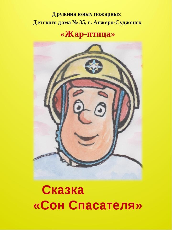 Сказка «Сон Спасателя» Дружина юных пожарных Детского дома № 35, г. Анжеро-Су...