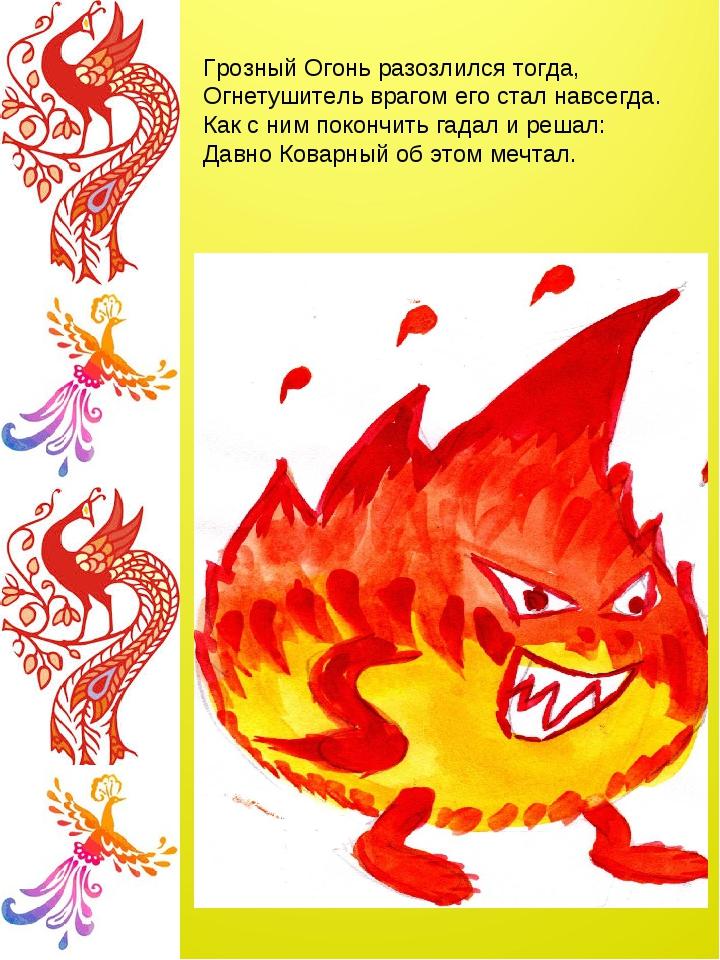 Грозный Огонь разозлился тогда, Огнетушитель врагом его стал навсегда. Как...