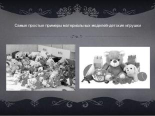 Самые простые примеры материальных моделей-детские игрушки