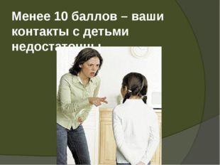 Менее 10 баллов – ваши контакты с детьми недостаточны