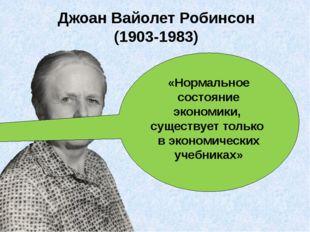 Джоан Вайолет Робинсон (1903-1983) «Нормальное состояние экономики, существуе