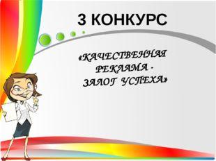 3 КОНКУРС «КАЧЕСТВЕННАЯ РЕКЛАМА - ЗАЛОГ УСПЕХА»