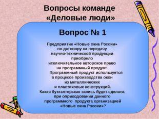 Вопрос № 1 Предприятие «Новые окна России» по договору на передачу научно-тех