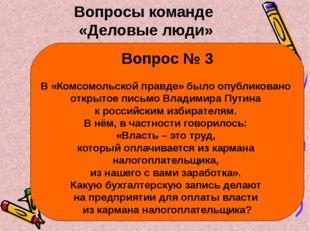 Вопрос № 3 В «Комсомольской правде» было опубликовано открытое письмо Владими