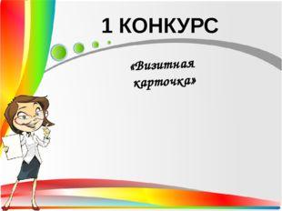 «Визитная карточка» 1 КОНКУРС