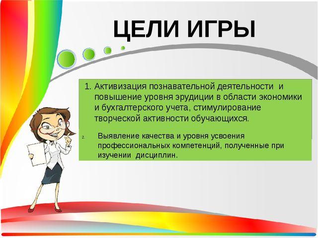 1. Активизация познавательной деятельности и повышение уровня эрудиции в обл...