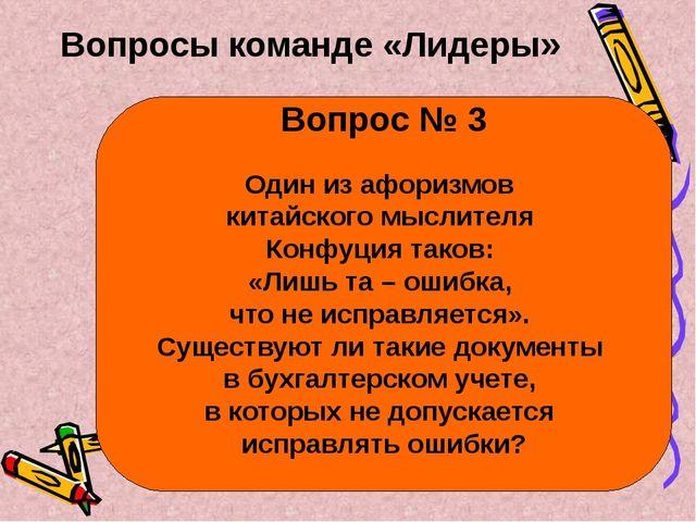 Вопрос № 3 Один из афоризмов китайского мыслителя Конфуция таков: «Лишь та –...