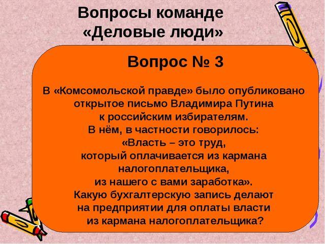 Вопрос № 3 В «Комсомольской правде» было опубликовано открытое письмо Владими...