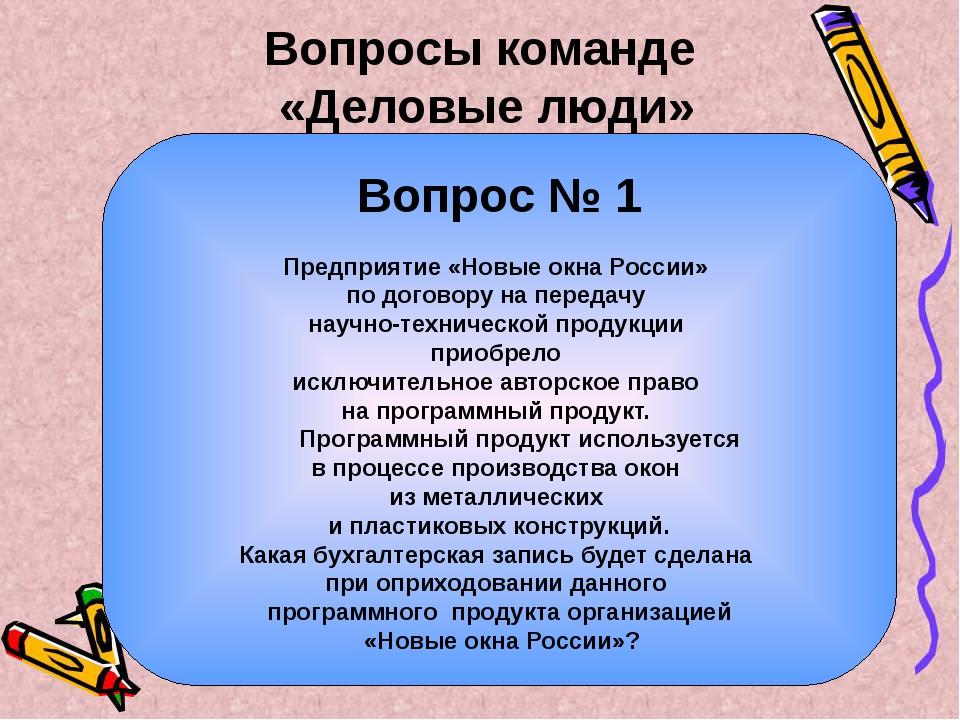 Вопрос № 1 Предприятие «Новые окна России» по договору на передачу научно-тех...