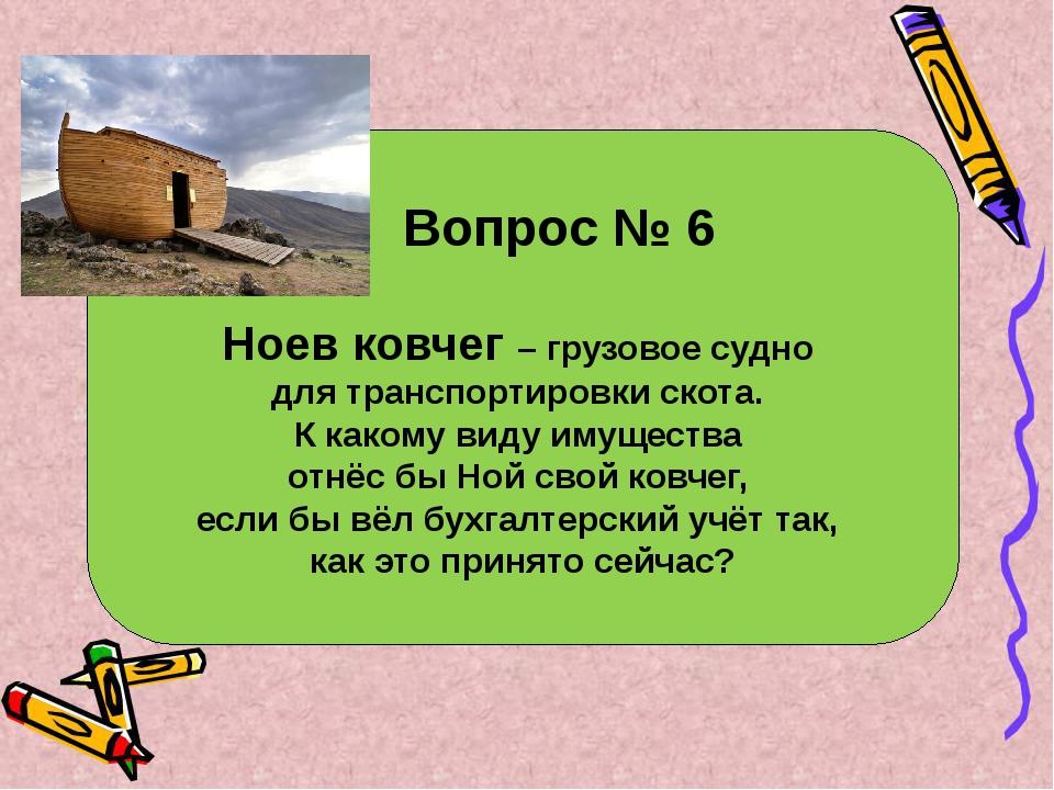 Вопрос № 6 Ноев ковчег – грузовое судно для транспортировки скота. К какому...