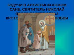 БУДУЧИ В АРХИЕПИСКОПСКОМ САНЕ, СВЯТИТЕЛЬ НИКОЛАЙ ЯВЛЯЛ ПАСТВЕ ОБРАЗ КРОТОСТИ,