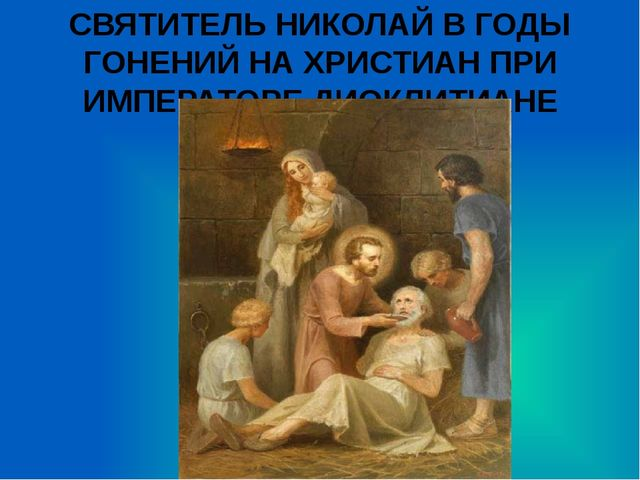 СВЯТИТЕЛЬ НИКОЛАЙ В ГОДЫ ГОНЕНИЙ НА ХРИСТИАН ПРИ ИМПЕРАТОРЕ ДИОКЛИТИАНЕ