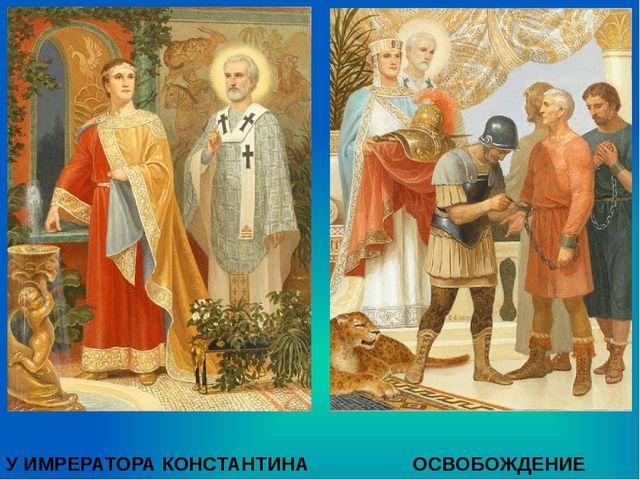 У ИМРЕРАТОРА КОНСТАНТИНА ОСВОБОЖДЕНИЕ ВОЕННО-НАЧАЛЬНИКОВ
