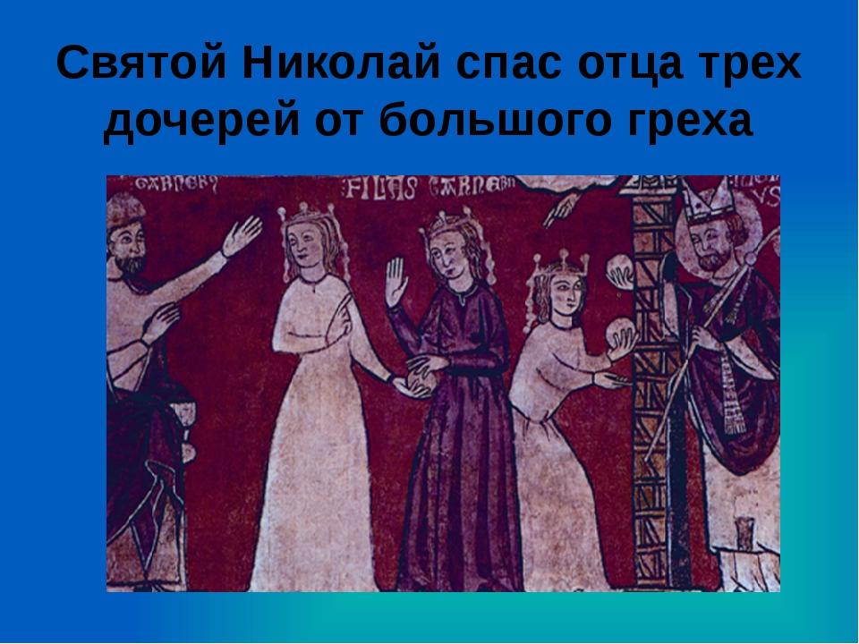 Святой Николай спас отца трех дочерей от большого греха