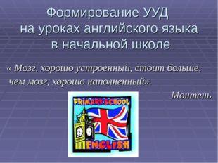 Формирование УУД на уроках английского языка в начальной школе « Мозг, хорошо