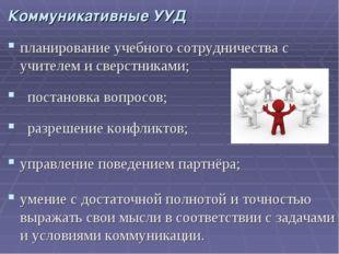 Коммуникативные УУД планирование учебного сотрудничества с учителем и сверстн