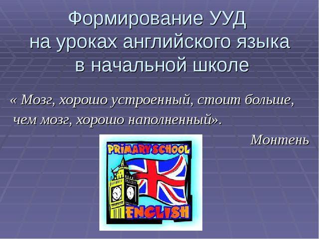Формирование УУД на уроках английского языка в начальной школе « Мозг, хорошо...