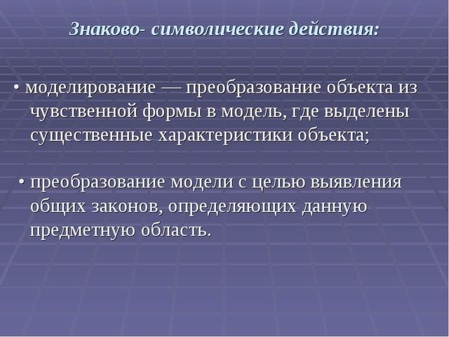 Знаково- символические действия: • моделирование — преобразование объекта из...