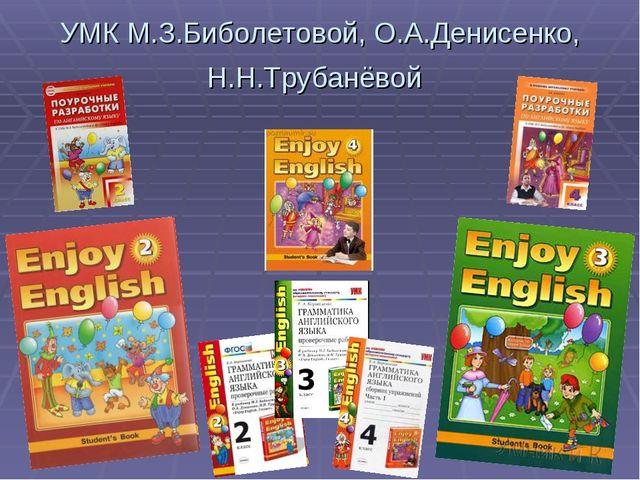 УМК М.З.Биболетовой, О.А.Денисенко, Н.Н.Трубанёвой