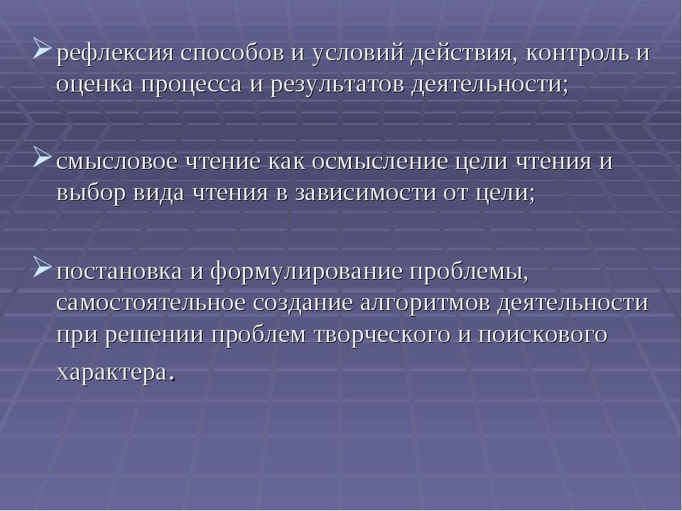рефлексия способов и условий действия, контроль и оценка процесса и результат...