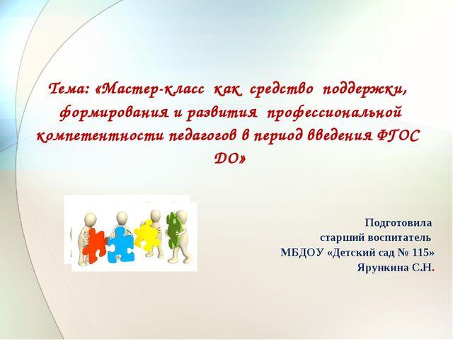 Тема: «Мастер-класс как средство поддержки, формирования и развития профессио...
