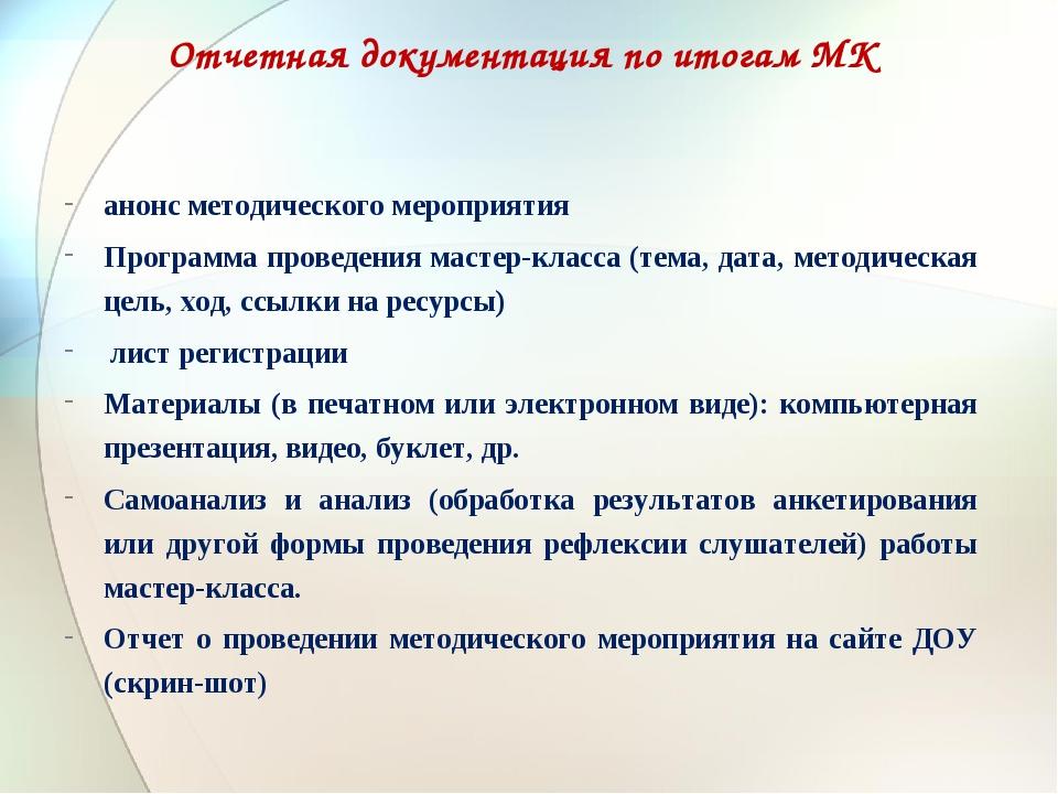 Отчетная документация по итогам МК анонс методического мероприятия Программа...